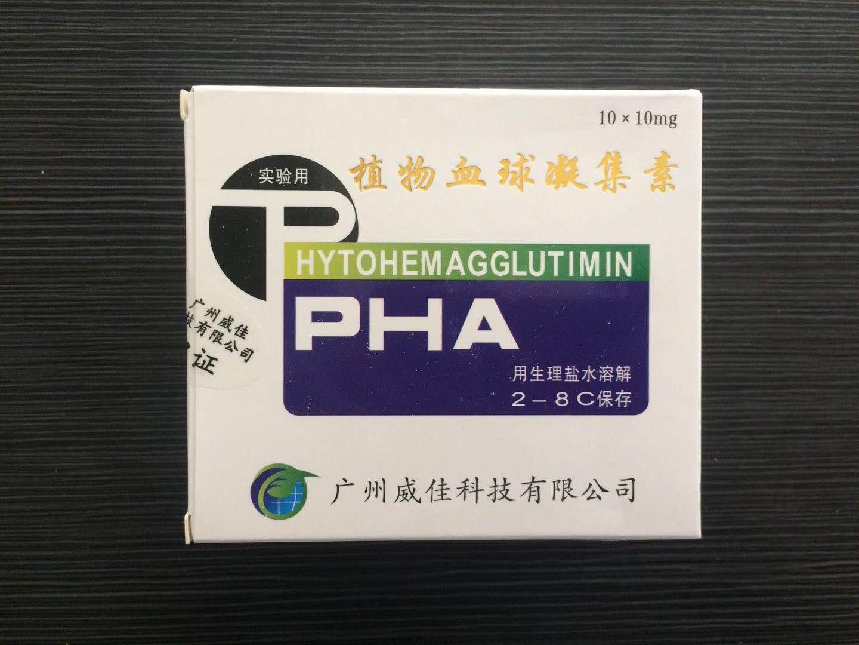 PHA (植物血凝素)