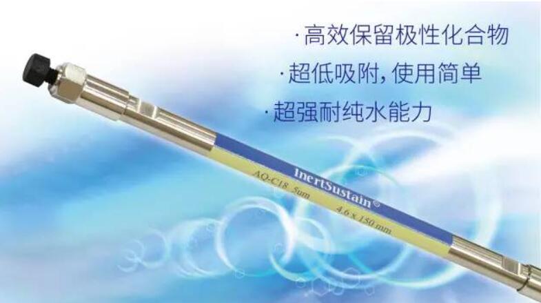 极性化合物专用色谱柱 InertSustain AQ-C18 5020-89731