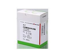 肝功能生化试剂盒