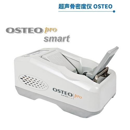 超声波骨密度仪OSTEO骨质疏松检测仪骨质检测系统多少钱厂家鸿泰盛总代理
