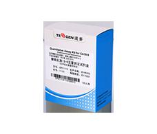 肿瘤标志物CA19-9检测试剂盒
