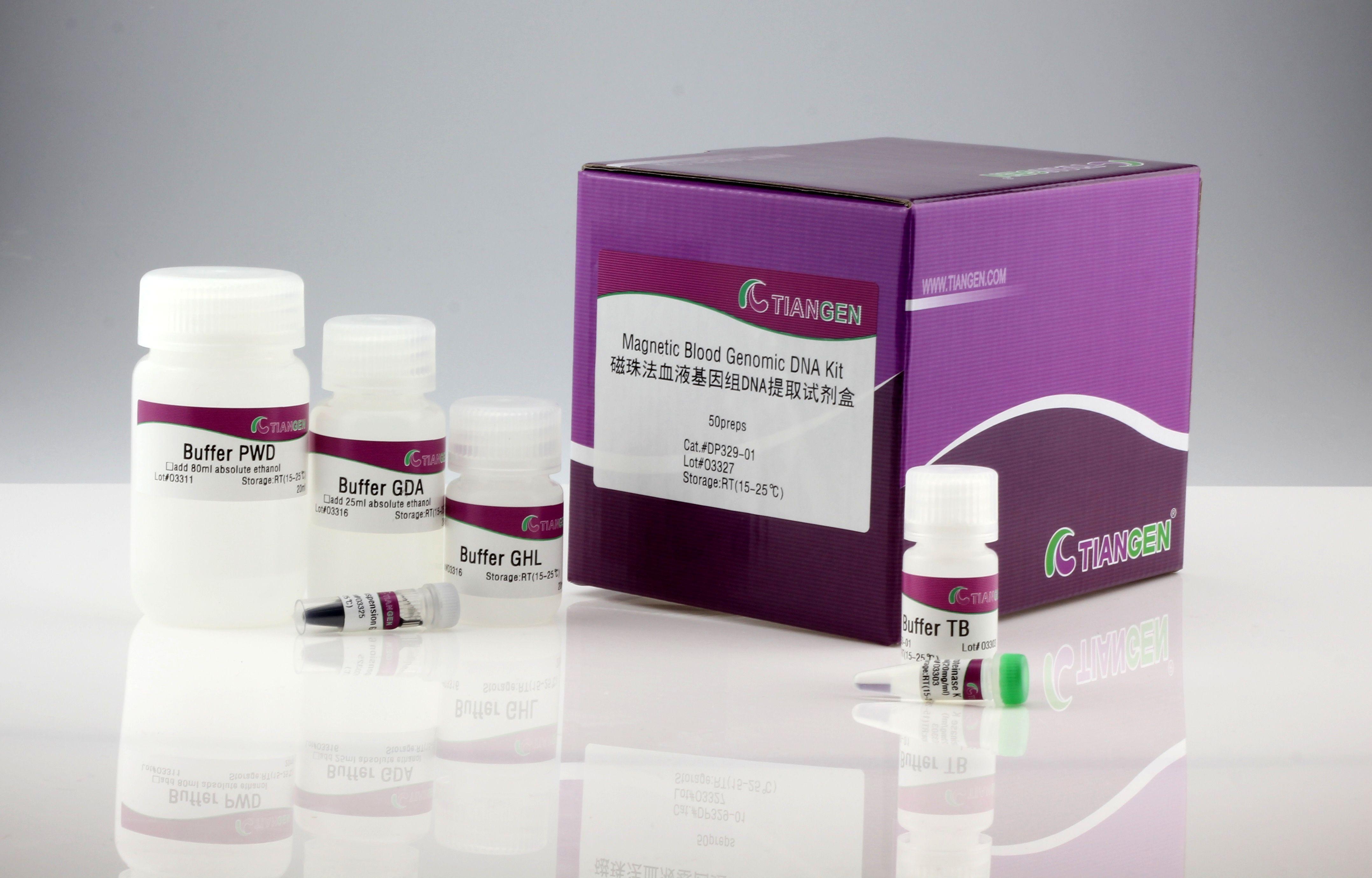 磁珠法基因组提取试剂盒(DP329)