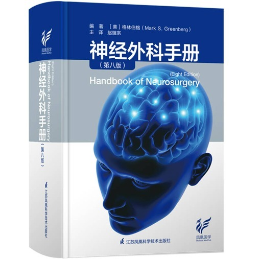神经外科手册.png