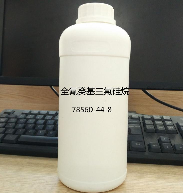 1H,1H,2H,2H-全氟癸基三氯硅烷 97%
