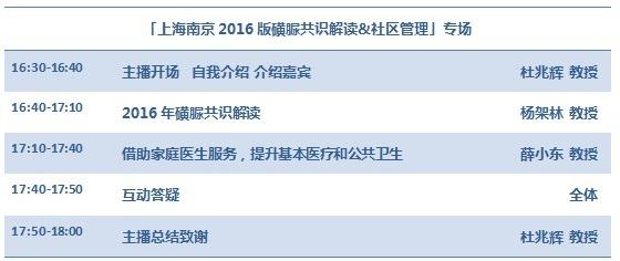 11.14高端对话日程表.png