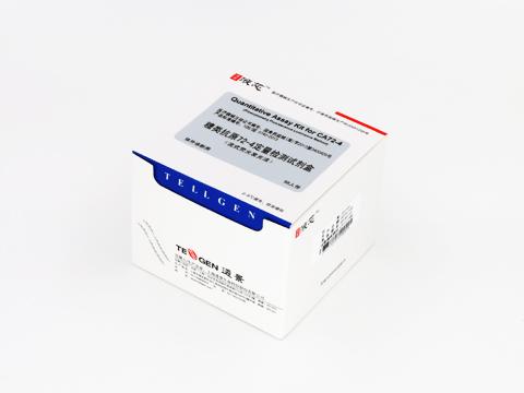 肿瘤标志物CA724检测试剂盒