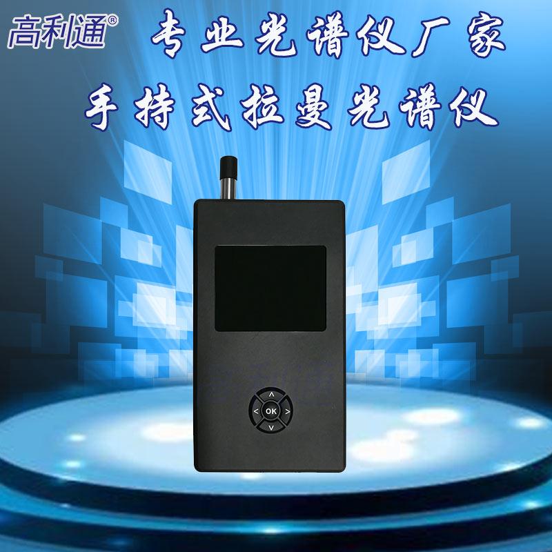 高利通手持式拉曼光谱仪785nm激光