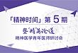 全程回顾:「精」英论道精神医学青年医师研讨会北京站