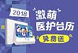 2018 汪年激萌医护台历免费送活动二度来袭!