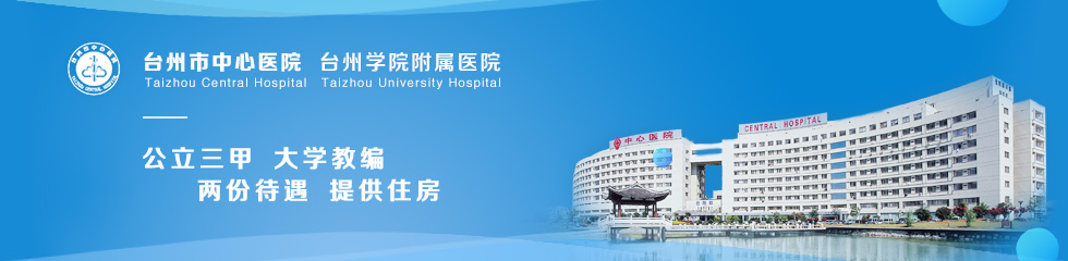 台州市中心医院招聘专题