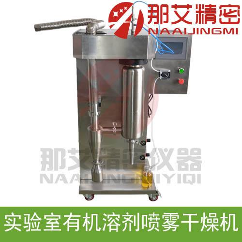 陕西渭南不锈钢有机溶剂喷雾干燥机,小型喷雾干燥设备厂家