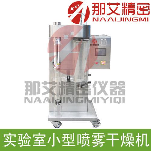 云南安宁实验室小型喷雾干燥机原理,实验室小型喷雾干燥机价格