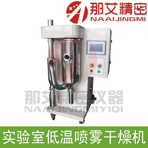 江西德兴实验室真空低温喷雾干燥机价格,小型低温喷雾干燥机