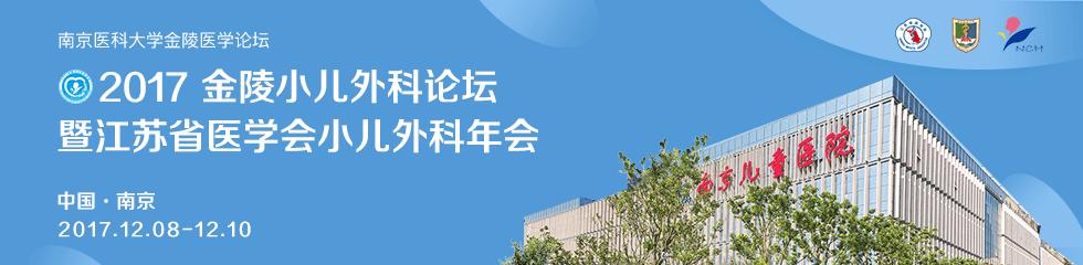 南京市儿童医院 2017 金陵小儿外科论坛