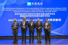 全球顶级医学专家聚首 共话世界医学热点