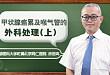 房居高教授:甲状腺癌累及喉气管的外科处理 (上)
