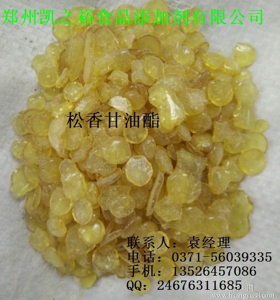 供应食品级松香甘油酯 松香甘油酯厂家品质保证