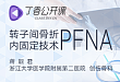 转子间骨折 PFNA 内固定术 90% 的疑问都在这