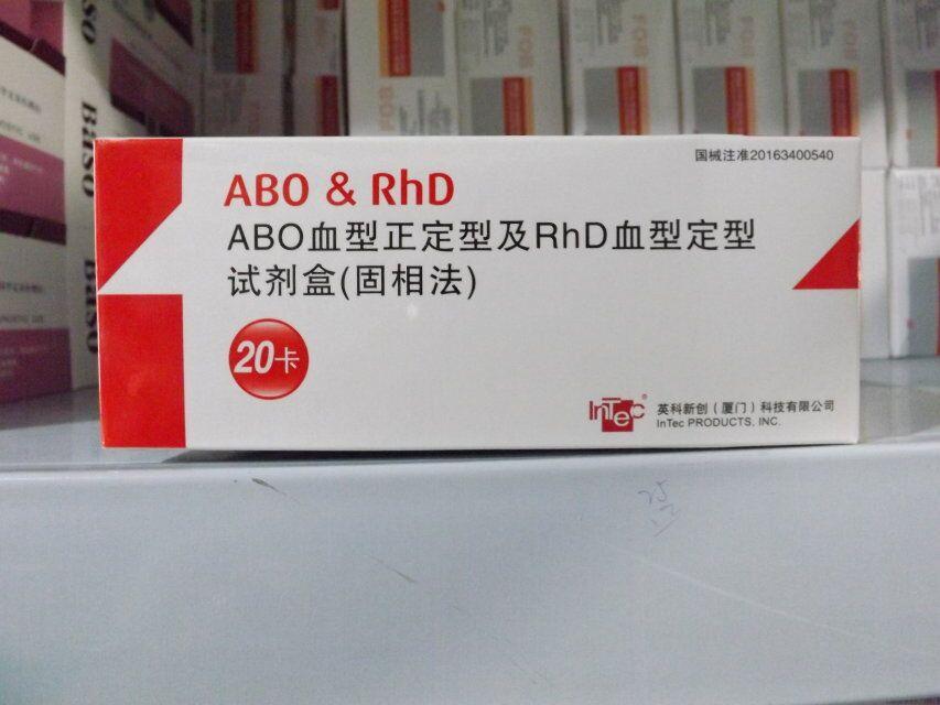 新创ABO血型正定型及RhD血型定型试剂盒(固相法)