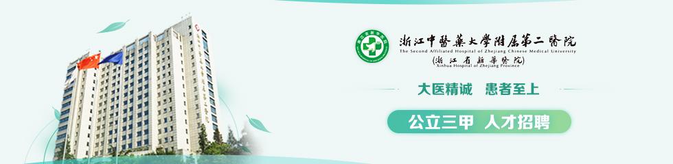 浙江中医药大学附属第二医院招聘专题
