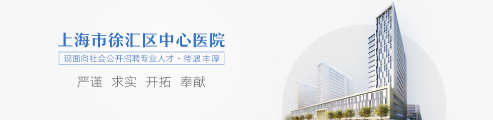 上海市徐汇区中心医院招聘专题