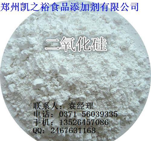 供应食品级二氧化硅 二氧化硅厂家品质保证