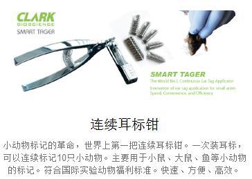 美国CLARKBIO品牌 ST101 连续耳标钳 全金属耐高温高压 (小动物实验标记用)