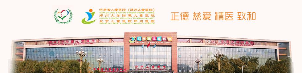 河南省儿童医院招聘专题