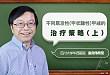 童南伟教授:甲减人群的治疗策略及用药注意事项(上)