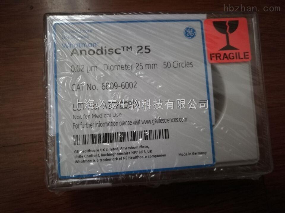 直径25mm孔径0.02um氧化铝膜6809-6002