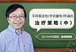 童南伟教授:甲减人群的治疗策略及用药注意事项(中)