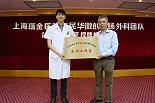 微创胃肠外科专家获奖
