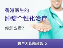 香港医生的「肿瘤个性化治疗」, 你怎么看?