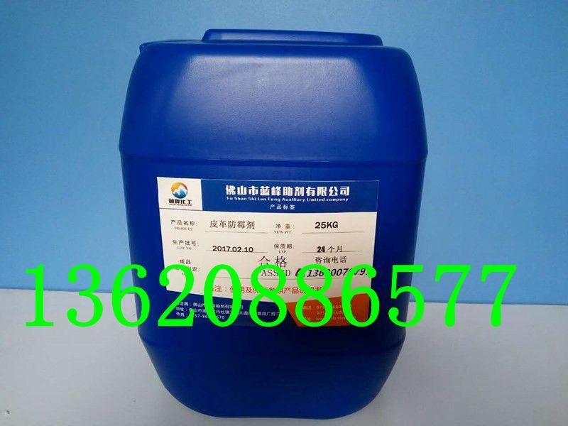广东皮革防蓝变剂防臭剂价格