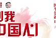 创我中国心:打造中国心血管医生创新 IP