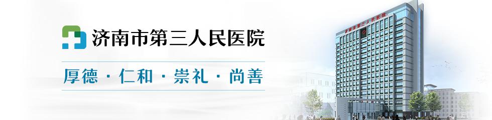 济南市第三人民医院品牌专题
