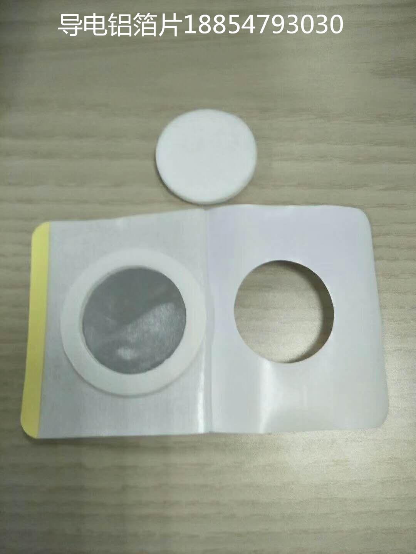 无纺布电极片 医用导电电极贴 导电铝箔片