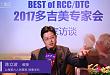 陈立波教授专访:分化型甲状腺癌的放射性碘治疗进展及其疗效预测