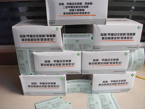 违禁品MOR尿液检测卡