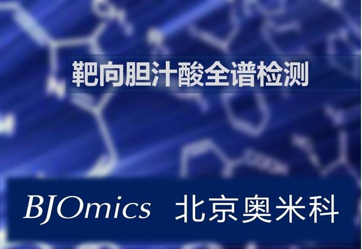 88必发com_胆汁酸全谱检测