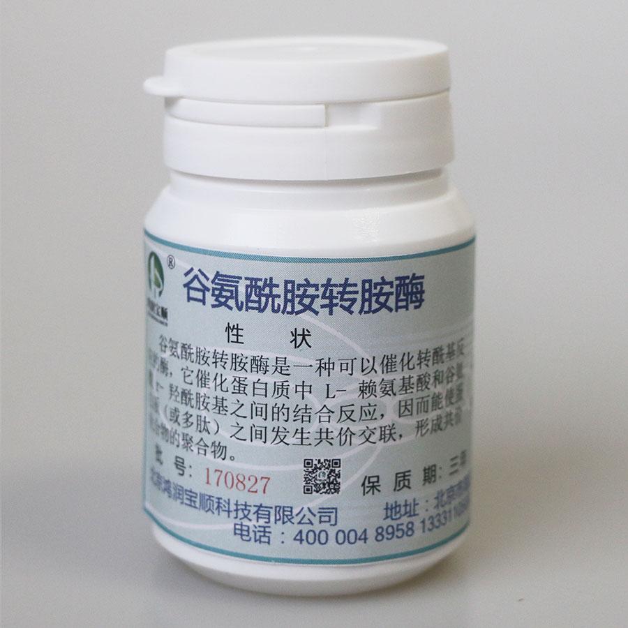 谷氨酰胺转胺酶