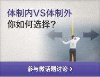 体制内VS体制外,你如何选择?