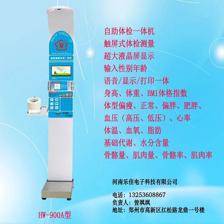 医用自助身高体重血压脂肪体温体检机