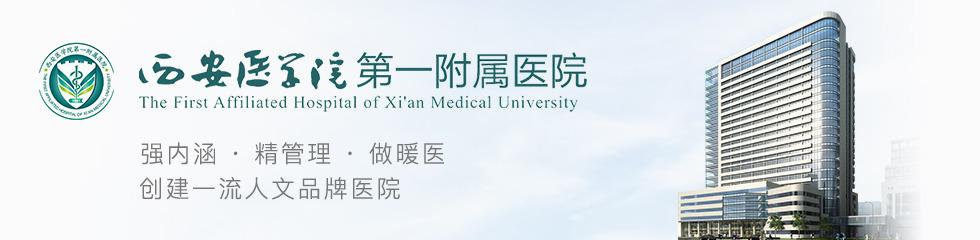 西安医学院第一附属医院品牌专题