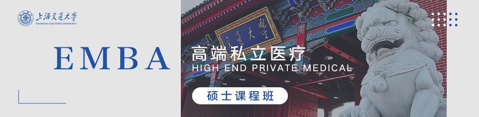上海交大高端私立医疗 EMBA 《硕士课程班》