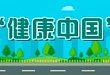 健康中国传播平台预计明年年初正式成立
