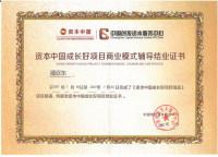 2017.7——资本中国好项目海选结业证书.jpg