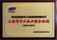 上海市中小企业服务机构.jpg