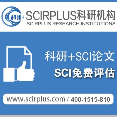 88必发娱乐最新网址_SCI论文免费评估