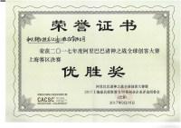 2017.9——阿里巴巴诸神之战全球创客大赛优胜奖.jpg